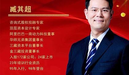 互动吧-(三藏股权)深圳站《创新金融模式、股权激励、股权投融资》