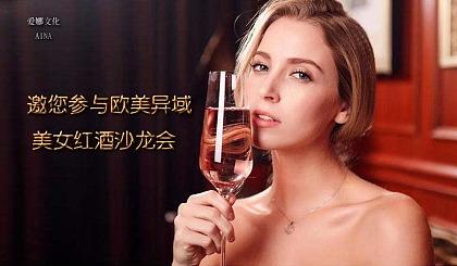互动吧-爱娜文化异域美女红酒沙龙会