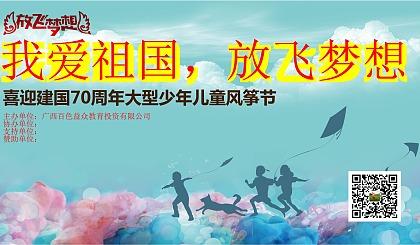 互动吧-共襄盛举在此刻!百色市首届千人风筝节活动合作商正在招募