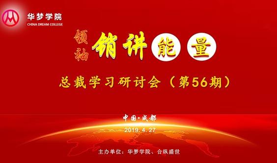 华梦学院第56期《领袖销讲能量》总裁学习研讨会