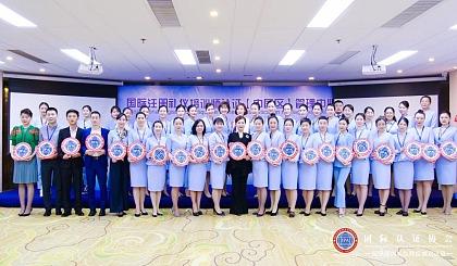 互动吧-IPA《国际注册高级礼仪培训师职业资格认证授权班》●上海站