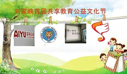 互动吧-刘家峡首届共享教育公益文化节,299抢报6880**课程