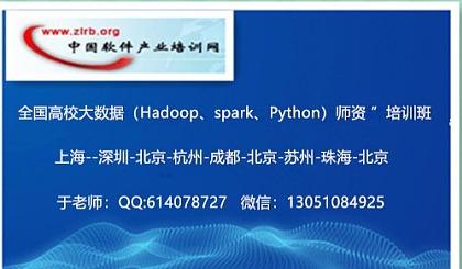 """互动吧-""""全国高校大数据(Hadoop、spark、Python)师资 """"培训班"""