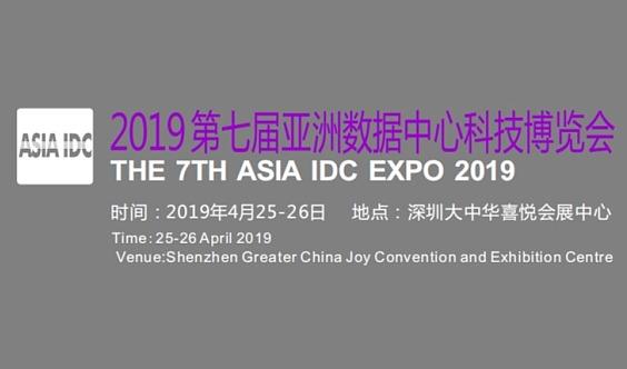 2019第七届亚洲数据中心科技博览会