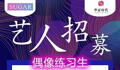 互动吧-偶像练习生艺人大招募!联合湖南卫视热播综艺节目资源,成为明星偶像之路!