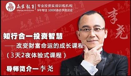 互动吧-(重庆)【股票期货投资沙盘演练】《知行合一投资智慧》 (上广深开课)