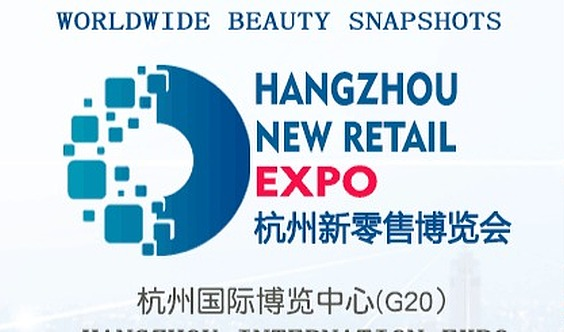 2019第二届杭州新零售产业博览会