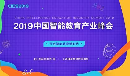 互动吧-2019中国智能教育产业峰会