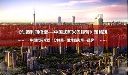 互动吧-创造利润倍增---中国式阿米巴经营策略班