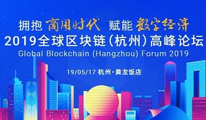 互动吧-2019全球区块链(杭州)高峰论坛