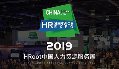 互动吧-2019HRoot中国人力资源服务展(深圳首站)