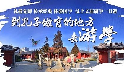 互动吧-到孔子做官的地方去游学--汶上文庙研学一日游