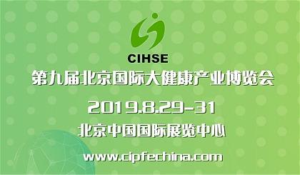 互动吧-2019北京大健康产业博览会