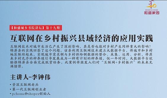 【和盛城乡书院第十九期】李钟伟:互联网在乡村振兴县域经济的应用实践