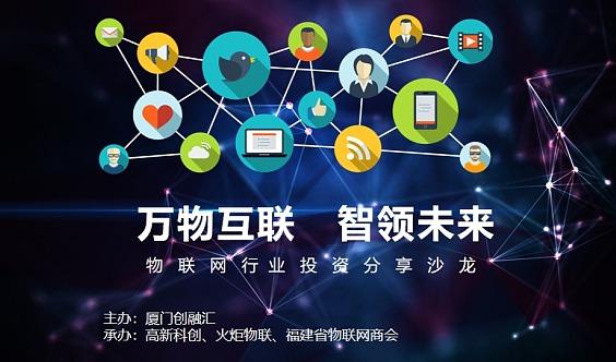 万物互联  智领未来 物联网行业投资分享沙龙