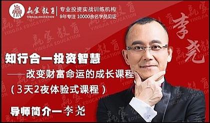 互动吧-(蚌埠)【股票期货投资沙盘演练】 《知行合一投资智慧》〈上广深开课〉