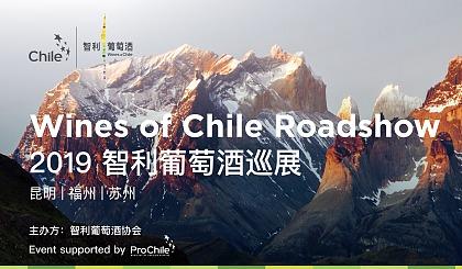 互动吧-【苏州站】2019智利葡萄酒巡展