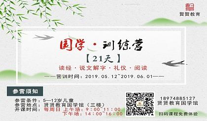 互动吧-🔥第二期🔥☆21天国学训练营☆贤贤教育出品