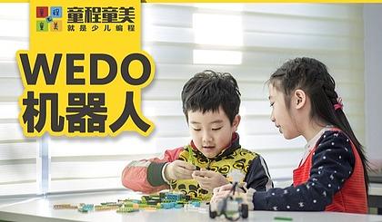 互动吧-0元抢购价值388元的WEDO机器人编程课(北京21家校区   可就近选择)