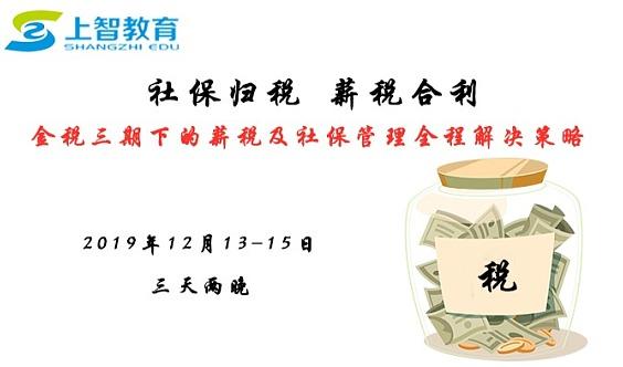 《社保归税 薪税合利——金税三期下薪税及社保管理全程解决策略》