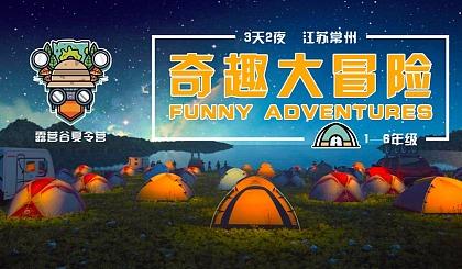 互动吧-放肆一夏 || 露营谷奇趣大冒险夏令营 三天两夜嗨翻全场