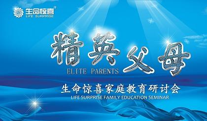 互动吧-上海生命惊喜《精英父母研修班》河南内黄站丨11月5—6日