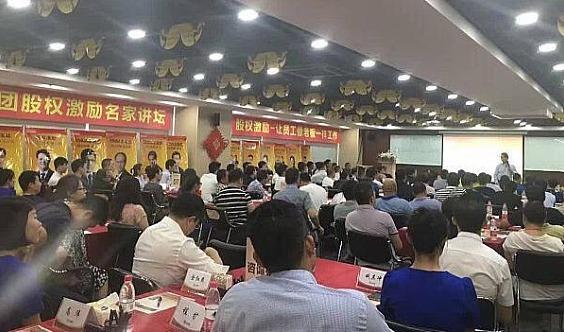 北京站——合伙人股权分配\/股权激励\/员工持股\/股权融资设计