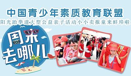 互动吧-《中国青少年素质教育联盟、小小卖报童》全城招募中~~~~~~