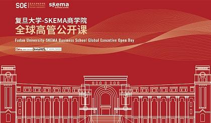 互动吧-复旦大学-SKEMA商学院全球高管公开课暨EMBA项目说明会