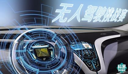 互动吧-【免费活动】科界- 无人驾驶挑战赛-全新活动,望京、太阳宫两大校区任你选