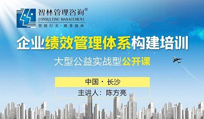 互动吧-长沙《如何构建企业绩效管理体系》大型公益公开课