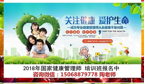 杭州健康管理师三级卫健委证书培训