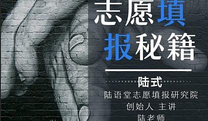 互动吧-陆语堂志愿填报系列讲座暨高考数学提分技巧**哈密站