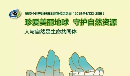 互动吧-【我爱长春】第29期志愿者活动集结号-孔子文化园净园环保公益行
