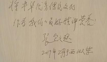 互动吧-2019年中华国学大型讲座第2期《养生与健康(黄帝内经之智慧)》
