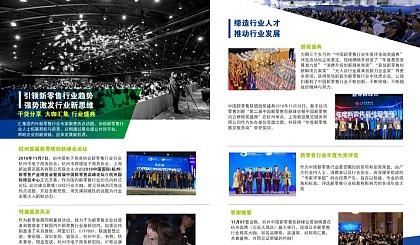 互动吧-杭州国际新零售产业及无人售货展览会