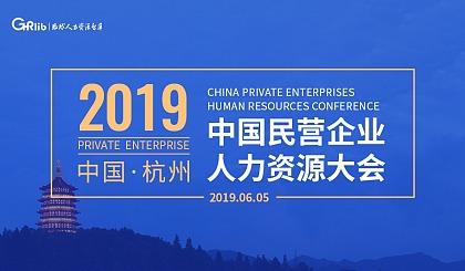 互动吧-2019杭州民营企业人力资源论坛