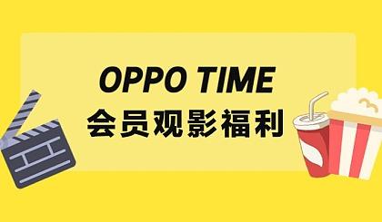 互动吧-万宁丨【复仇者联盟4】OPPO免费观影活动(报名即成功,无需审核)