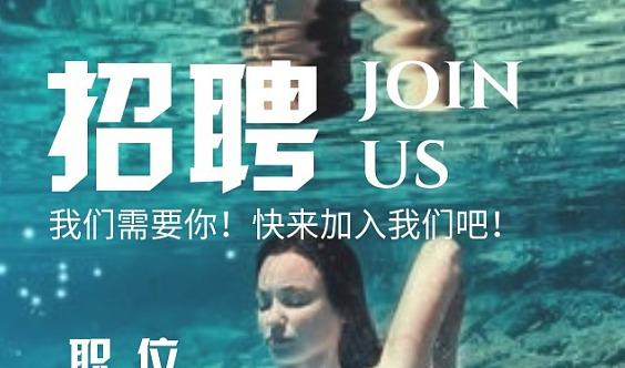 尼莫宝贝亲子游泳俱乐部现招聘水中瑜伽老师 赶快加入我们吧