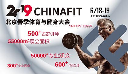互动吧-2019CHINAFIT北京春季体育与健身大会
