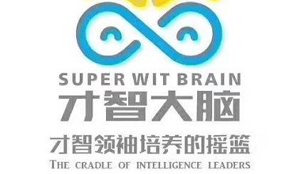 互动吧-湖北贝智锐思教育科技(才智大闹)有限公司招聘精英团队