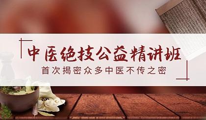 互动吧-2019年中医绝技内部精讲班