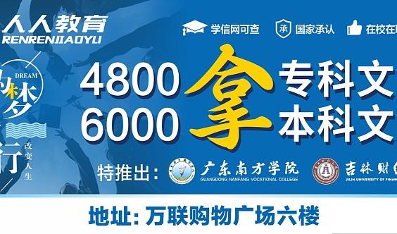 惠州成人高考、惠州成人高考培训、惠州成考大专培训班、惠州成考大专报名