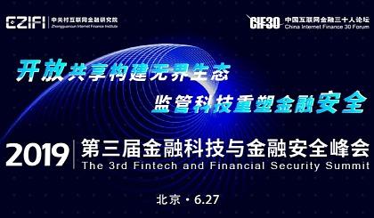 互动吧-科技  开放  安全 第三届金融科技与金融安全峰会
