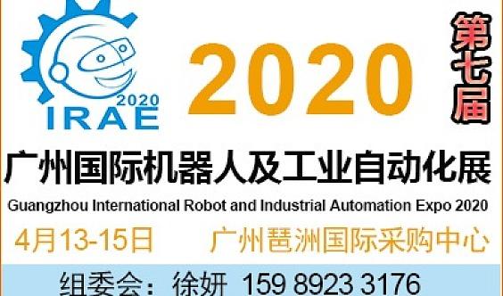 2020机器人展-第7届广州国际机器人及工业自动化展