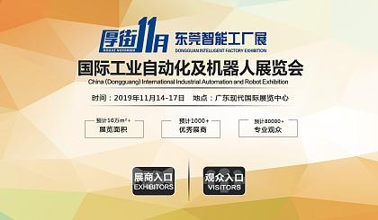 互动吧-2019年东莞机械展工业展览会