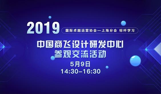 【企业参访】中国商飞设计研发中心参观交流活动