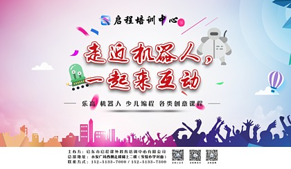 """互动吧-早鹰机器人""""STEAM""""6163.com全国巡讲-启东站"""