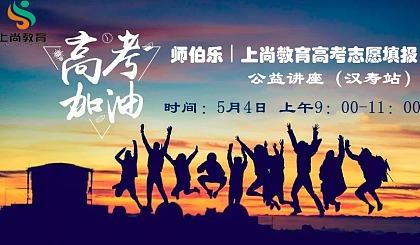 互动吧-师伯乐 | 上尚教育高考志愿填报公益讲座(汉寿站)