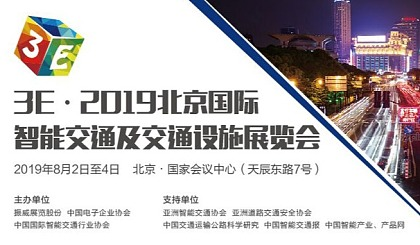 互动吧-3E•2019北京国际智能交通及交通设施展览会